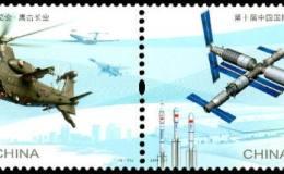 《第十届中国国际航空航天博览会》邮票