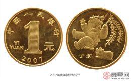猪年贺岁生肖纪念币值得收藏