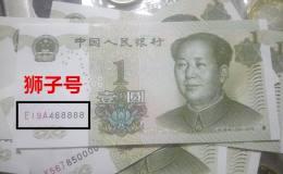 """人民币收藏中的""""狮子号""""""""很值钱"""
