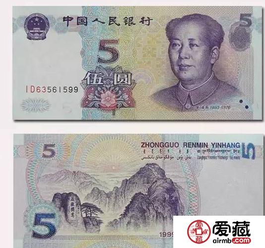 99版5元纸币现在价值分析
