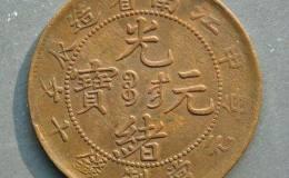 光绪元宝江南省造十文有怎样的历史意义?