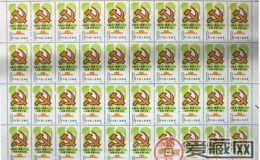J86 中國共產黨第十二次全國代表大會郵票
