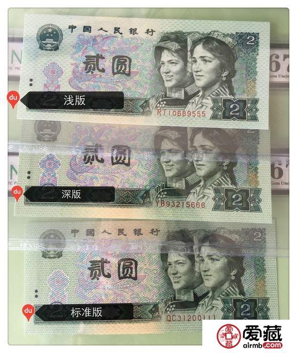 人民币902深版与浅版、标准版冠号划分