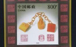 1997-13M 寿山石雕(小型张)真伪鉴别要点