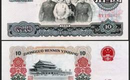 1965年10元二羅馬、三羅馬