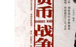 抗日战争时期的货币战争
