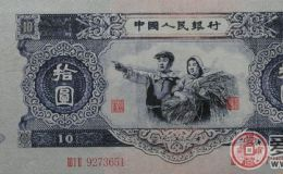 第二套人民幣大黑十冠號介紹
