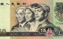 1990年50元防伪