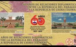巴拉圭與中華民國建交60周年紀念郵票發行預告