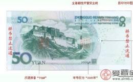 2005年版50元券防伪识别方法
