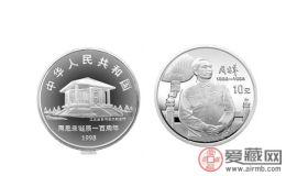 淺析周恩來誕辰100周年紀念幣