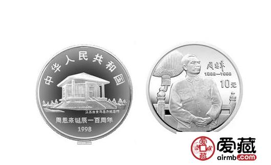 浅析周恩来诞辰100周年纪念币