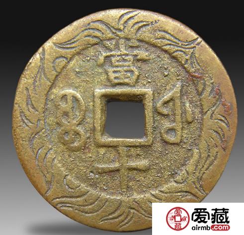 同治重宝宝福局背满汉文当十古钱币