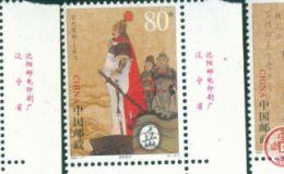 2003-17古代名将-岳飞(小版票)收藏意义大