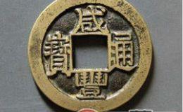 咸丰通宝古钱币收藏