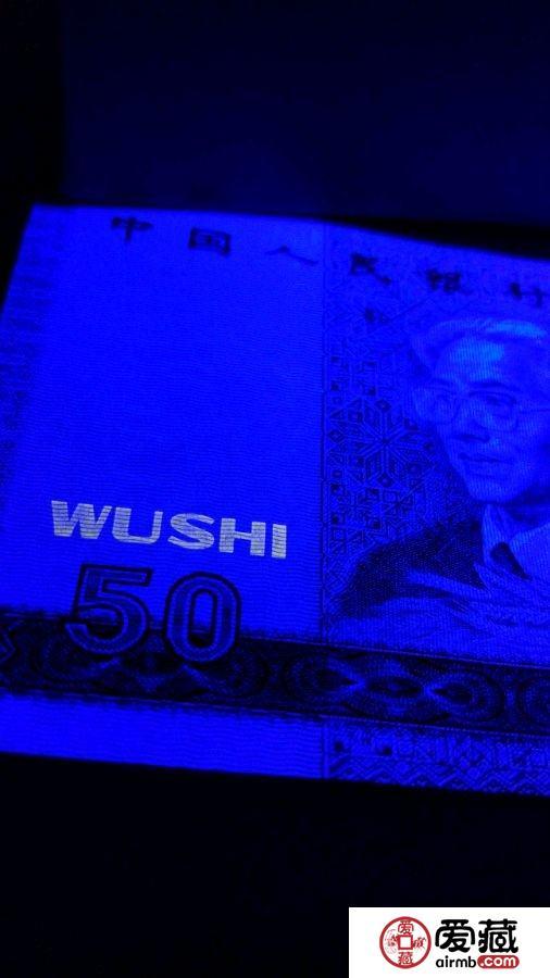 1990年50元真假钞鉴别