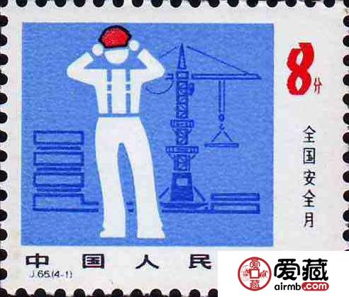 J65 全国安全月邮票值得收藏