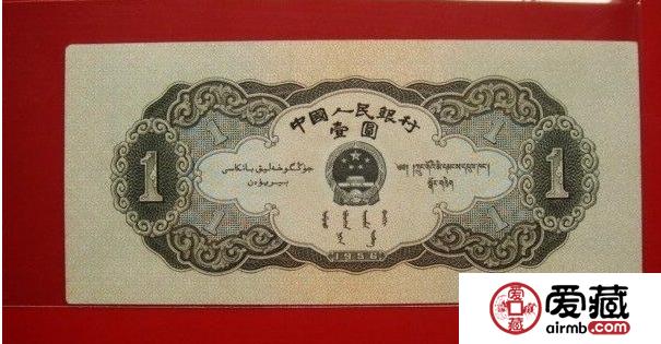 第二套人民币黑1元真伪