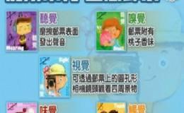 """""""人体五感官""""儿童邮票资讯"""