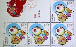 2011-1T《辛卯年》特種郵票