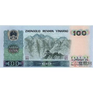 第四套人民币回收价格表