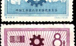 纪48 中国工会第八次全国代表大会邮票收藏