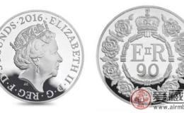 英国女王九十大寿高端纪念币鉴赏