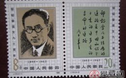 J122 邹韬奋诞生九十周年邮票