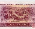 第四版人民币早期冠号、中期冠号、后期冠号