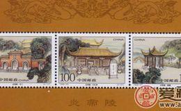 1998-23 炎帝陵整盒小全张邮票