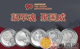 90周年纪念币价格