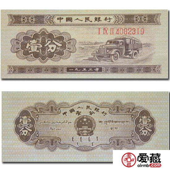 第二版人民币值得投资吗