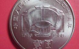 建行40周年纪念币真假鉴别方法