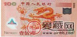 龍鈔最新價格多少