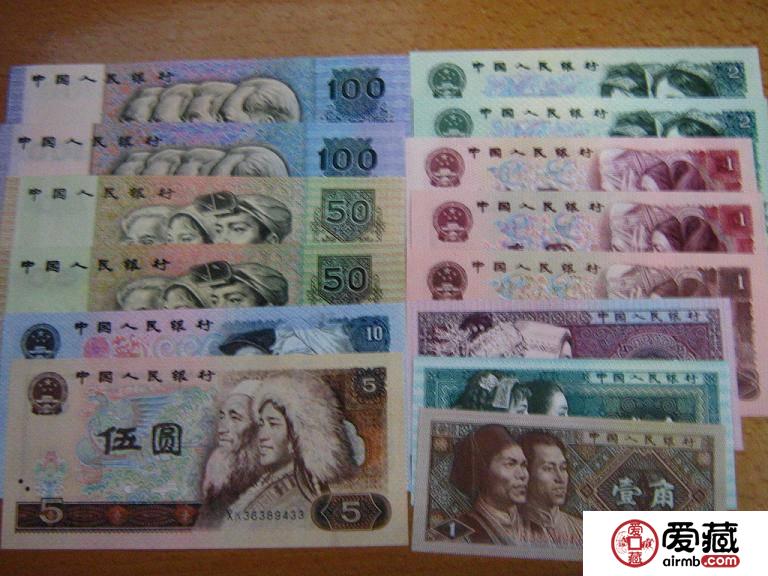 第4套人民币