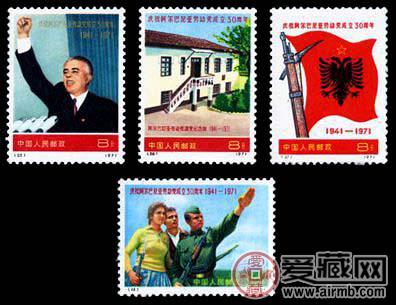 编号邮票25-28 庆祝阿尔巴尼亚劳动党成立三十周年.png