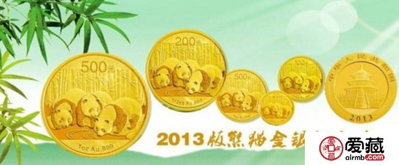2013年熊猫金币价格超乎想象