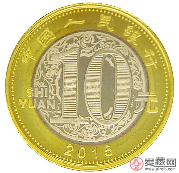 羊年纪念币图片及价格