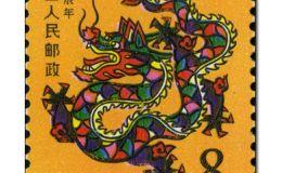 1988年生肖龙邮票图片及价格