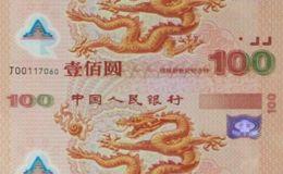 100元面值世纪龙钞美观又有意义