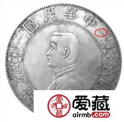 孙中山开国纪念银币值多少钱