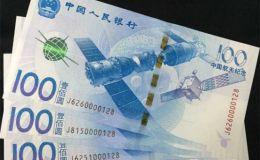中国航天纪念钞价格不涨