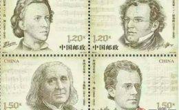 《外国音乐家二》邮票