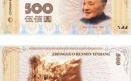 500元人民币马上要问世?