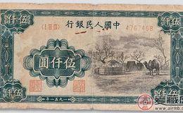 第一套人民币伍仟元蒙古包真伪区别