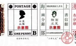 中國歷史上的第一套自己設計印制郵票