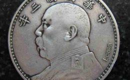 民国三年版袁大头银元这7个版本更值得收藏