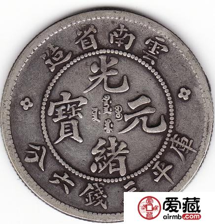 云南省造光绪元宝库平三钱六分(面带英文)