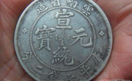 云南省造宣统元宝库平七钱二分图片