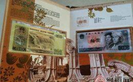 第四套人民币珍藏册逐渐显露潜力